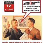 Тотальный диктант в Звенигороде