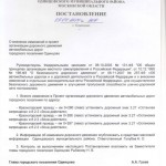 Новые дорожные знаки на Красногорском проезде в Одинцово