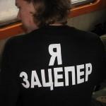 Зацепинг в Одинцово