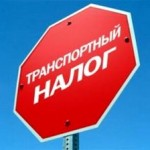 Транспортный налог–2014