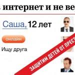 Семинар по проблемам безопасного Интернета прошел в Одинцово