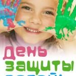 Одинцово. День защиты детей 2015